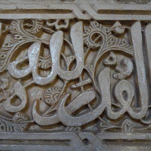Granada, La Alhambra : raffinement et décoration du Palais Nasride.